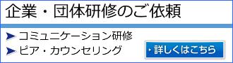 企業・団体研修