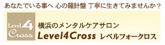 横浜のメンタルケアサロン レベルフォークロス